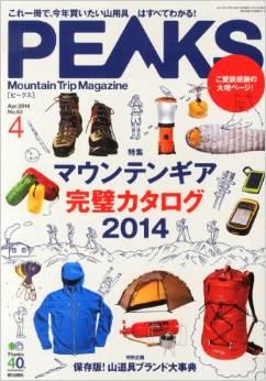 登山雑誌|PEAKS 2014年4月号