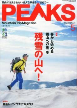 登山雑誌|PEAKS 2014年5月号