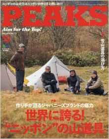 登山雑誌|PEAKS 2015年12月号