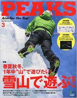 登山雑誌|PEAKS 2015年3月号