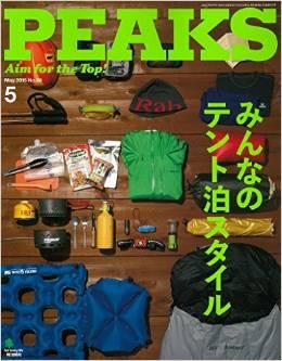 登山雑誌|PEAKS 2015年5月号