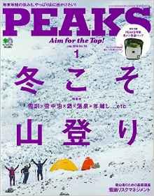 登山雑誌|PEAKS 2016年1月号