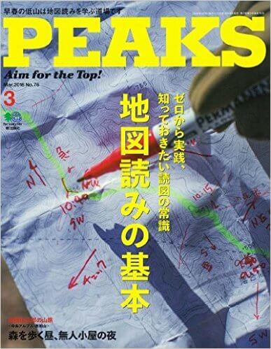 登山雑誌 PEAKS 2016年3月号