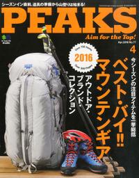 登山雑誌|PEAKS 2016年4月号