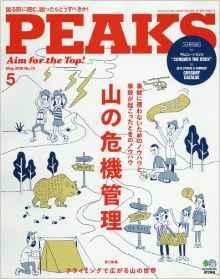 登山雑誌|PEAKS 2016年5月号