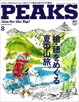 登山雑誌|PEAKS 2016年8月号