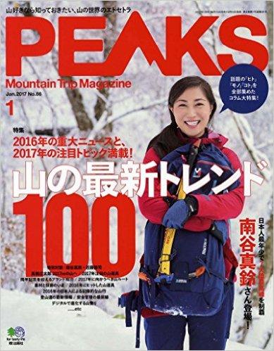登山雑誌 PEAKS 2017年1月号