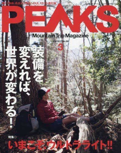 登山雑誌 PEAKS 2017年3月号