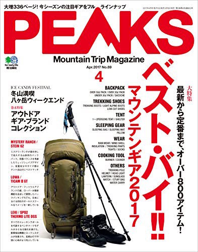 登山雑誌|PEAKS 2017年4月号
