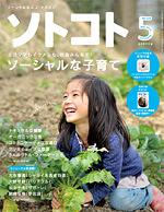 エコライフスタイル雑誌|ソトコト 2012年5月号