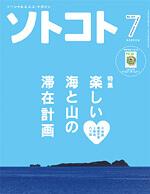 エコライフスタイル雑誌|ソトコト 2012年7月号