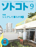 エコライフスタイル雑誌|ソトコト 2012年9月号