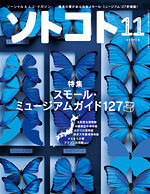 エコライフスタイル雑誌|ソトコト 2012年11月号