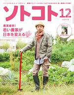 エコライフスタイル雑誌|ソトコト 2012年12月号