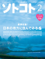 エコライフスタイル雑誌|ソトコト 2013年2月号