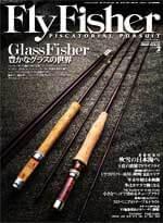 FlyFisher 2013年2月号