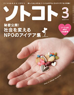 エコライフスタイル雑誌|ソトコト 2013年3月号