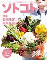 エコライフスタイル雑誌|ソトコト 2013年6月号