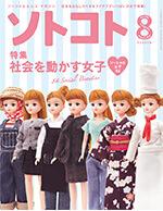 エコライフスタイル雑誌|ソトコト 2013年8月号
