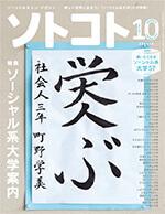 エコライフスタイル雑誌|ソトコト 2013年10月号