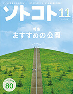 エコライフスタイル雑誌|ソトコト 2013年11月号