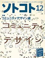 エコライフスタイル雑誌 ソトコト 2013年12月号