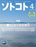 エコライフスタイル雑誌|ソトコト 2014年4月号
