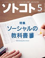 エコライフスタイル雑誌|ソトコト 2014年5月号