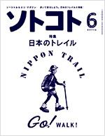 エコライフスタイル雑誌 ソトコト 2014年6月号
