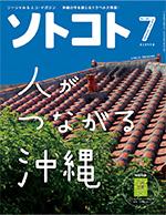 エコライフスタイル雑誌|ソトコト 2014年7月号