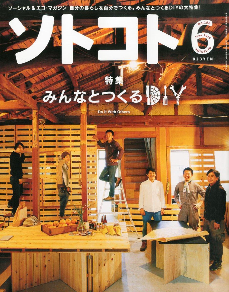 エコライフスタイル雑誌|ソトコト 2015年6月号