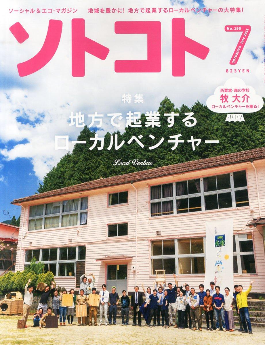 エコライフスタイル雑誌|ソトコト 2015年7月号