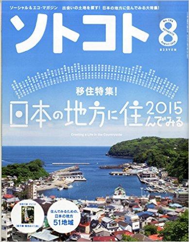 エコライフスタイル雑誌 ソトコト 2015年8月号