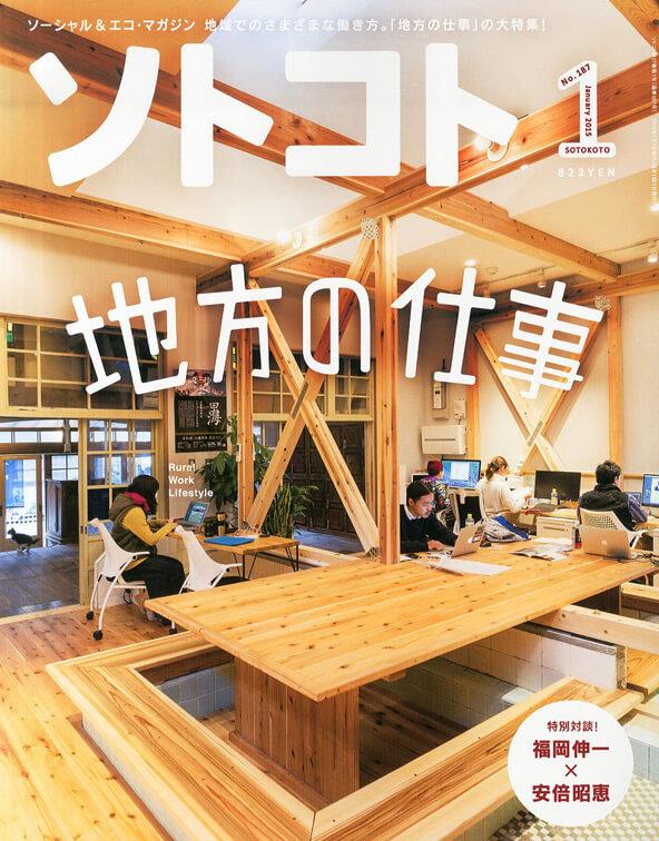 エコライフスタイル雑誌|ソトコト 2015年1月号