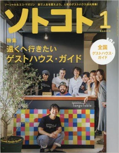 エコライフスタイル雑誌|ソトコト 2016年1月号