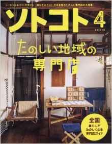 エコライフスタイル雑誌 ソトコト 2016年4月号