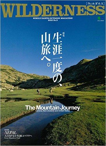 登山雑誌|WILDERNESS No.5号